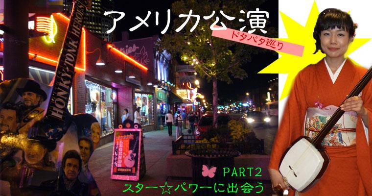 アメリカ公演 ドタバタ巡りPART2