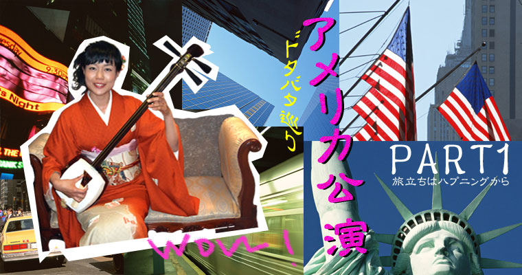 アメリカ公演 ドタバタ巡り PART 1
